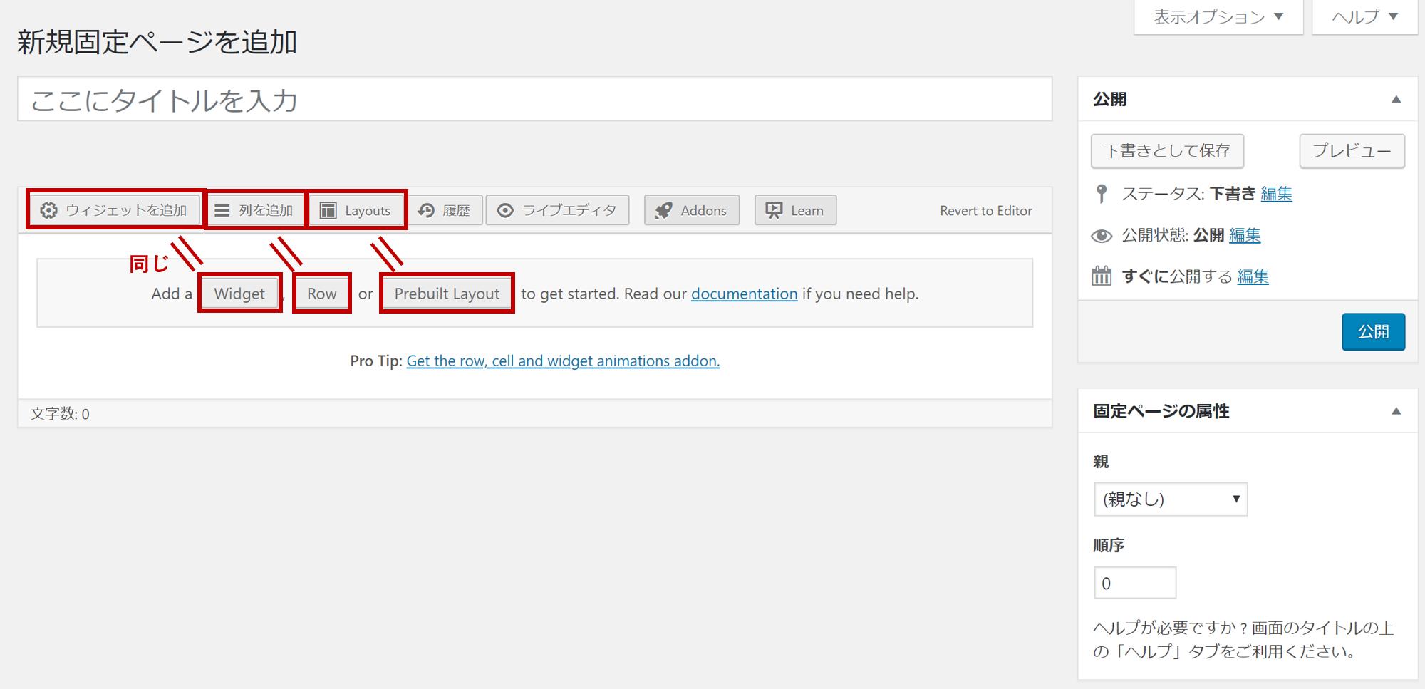 SiteOrigin画面のレイアウトを補足