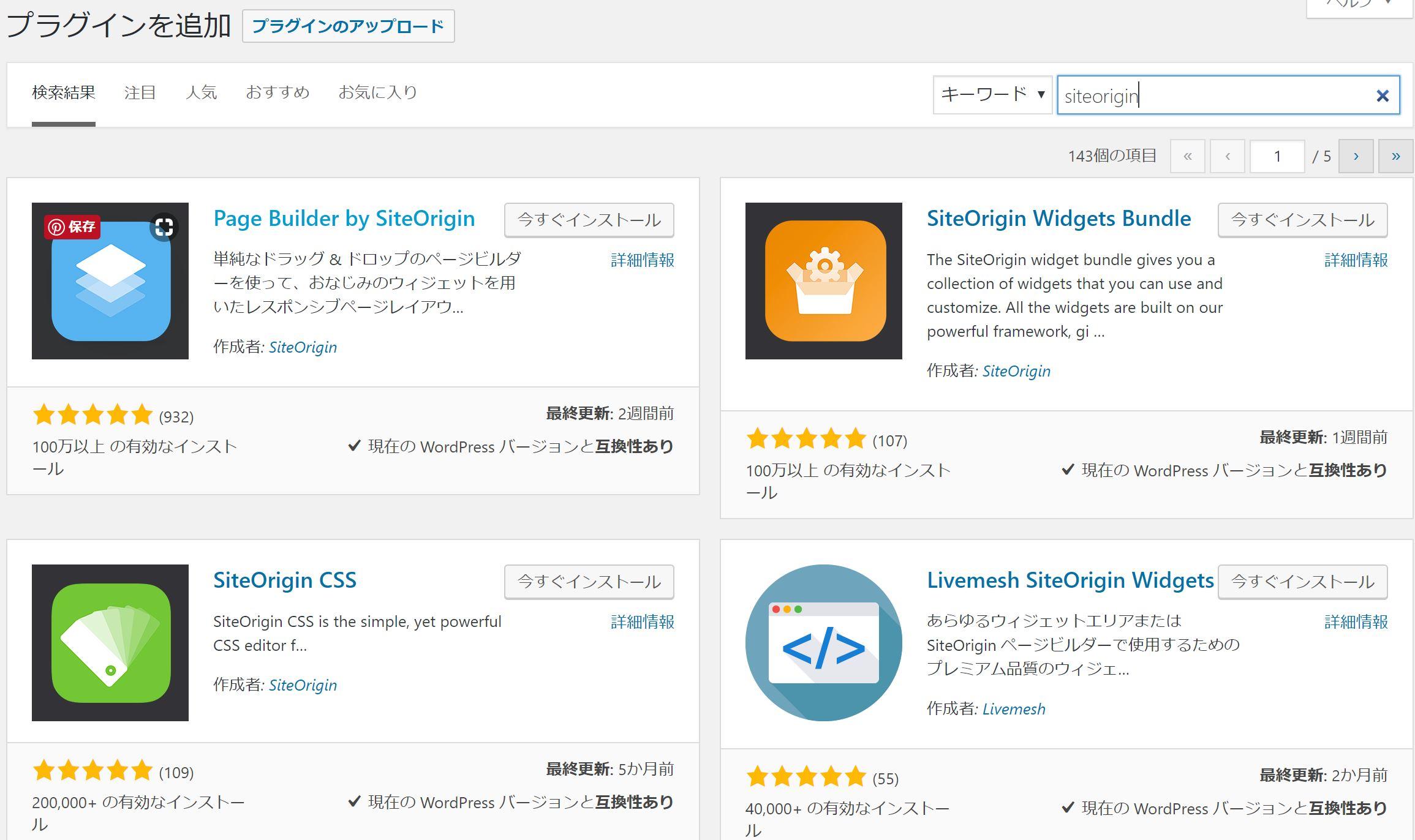 SiteOriginのプラグインページ