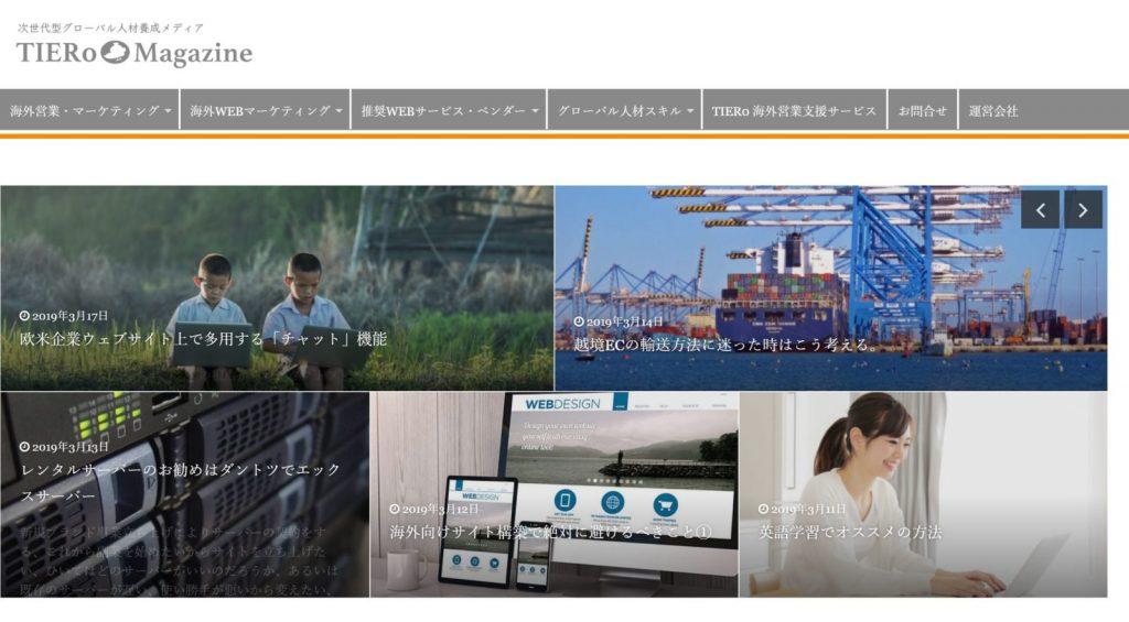 TIER0マガジンのウェブサイトのトップバナー画像